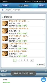 성남일심교회 screenshot 2