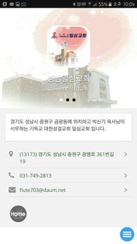 성남일심교회 screenshot 3
