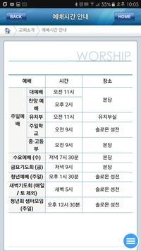 성남일심교회 screenshot 4