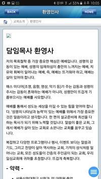 성남일심교회 screenshot 5