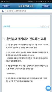 성남일심교회 screenshot 6