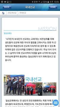 성남일심교회 screenshot 7