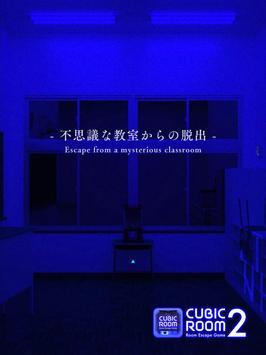 CUBIC ROOM2 -room escape- poster