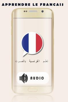 learn french screenshot 7
