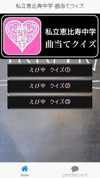 私立恵比寿中学曲当てクイズ screenshot 1