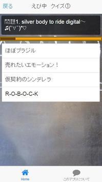 私立恵比寿中学曲当てクイズ screenshot 2