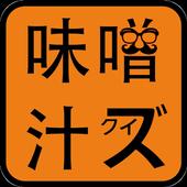 味噌汁食いズ icon