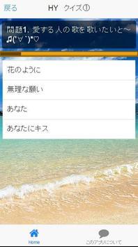 HY曲当てクイズ apk screenshot