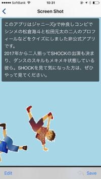 クイズ for 松松 apk screenshot