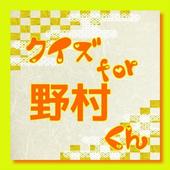 クイズ for 野村周平 icon