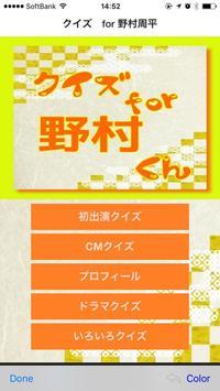クイズ for 野村周平 apk screenshot