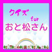 クイズ for おそ松さん icon