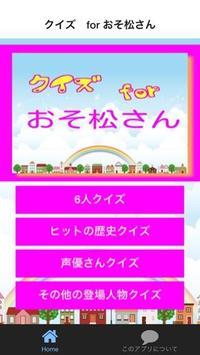 クイズ for おそ松さん apk screenshot