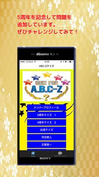 クイズfor ABC-Z-ジャニーズ apk screenshot