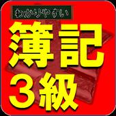 簿記3級ー基礎用語と簡単仕訳をマスター icon