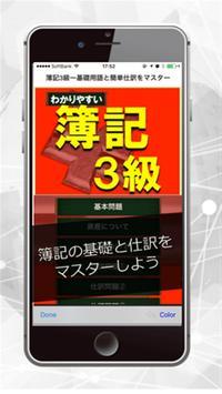 簿記3級ー基礎用語と簡単仕訳をマスター screenshot 3