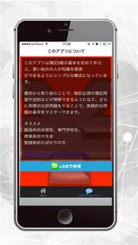 簿記3級ー基礎用語と簡単仕訳をマスター screenshot 1