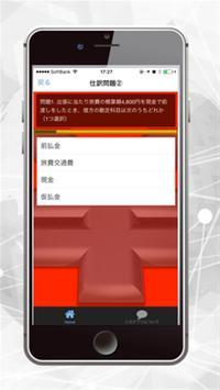 簿記3級ー基礎用語と簡単仕訳をマスター screenshot 2