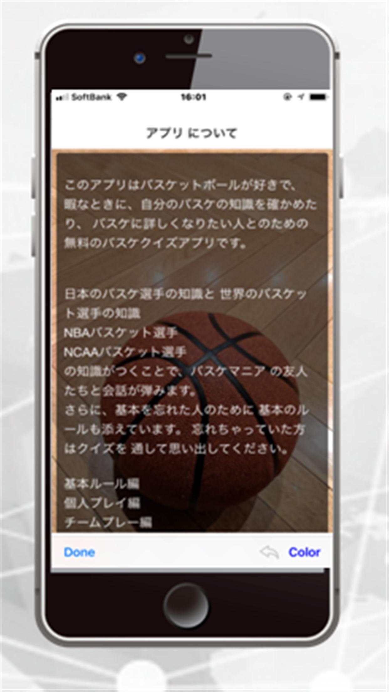 バスケットボール好きーバスケマニアの日本の選手やNBAの選手や歴史クイズ poster