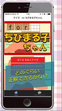 検定 for ちびまる子ちゃん~マニアクイズ全問正解できる? poster
