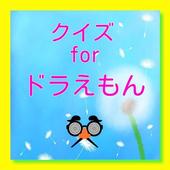 クイズ for ドラえもん icon