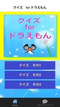 クイズ for ドラえもん poster