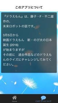 クイズ for ドラえもん apk screenshot