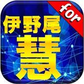 クイズfor伊野尾慧from Hey!say!Jump icon