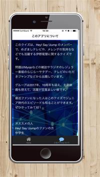 クイズfor伊野尾慧from Hey!say!Jump screenshot 1
