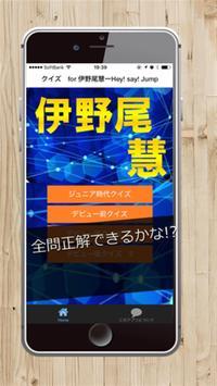 クイズfor伊野尾慧from Hey!say!Jump screenshot 2