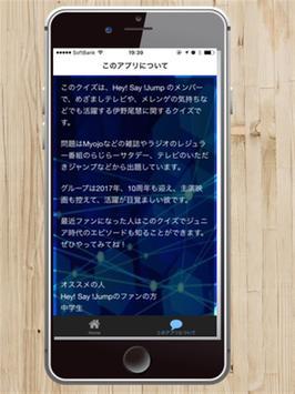 クイズfor伊野尾慧from Hey!say!Jump screenshot 3