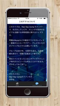 クイズfor伊野尾慧from Hey!say!Jump screenshot 5