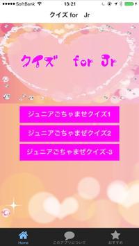 クイズ for Jr poster