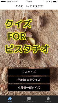 クイズ for ピスタチオ poster