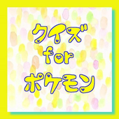 クイズ for ポケモン icon