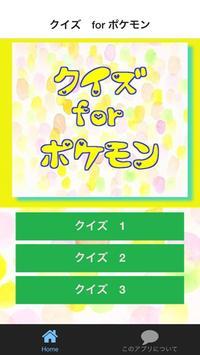 クイズ for ポケモン poster