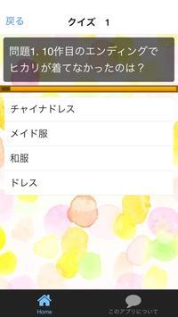 クイズ for ポケモン apk screenshot