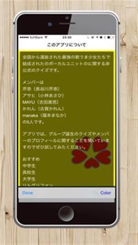 リトグリクイズ for Little Glee Monster screenshot 2
