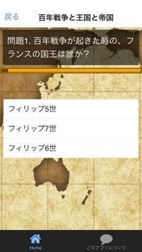 世界史の試験対策 百年戦争からルネサンスまで apk screenshot