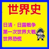 世界史の試験対策 日清・日露戦争から世界恐慌まで icon