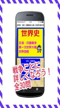 世界史の試験対策 日清・日露戦争から世界恐慌まで poster