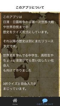 世界史の試験対策 日清・日露戦争から世界恐慌まで apk screenshot