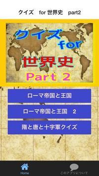 世界史の試験対策 ローマ帝国から十字軍まで apk screenshot