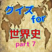 世界史の試験対策 第二次世界大戦、中国王朝、三国志、戦後 icon