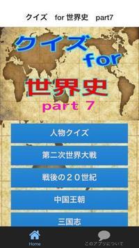 世界史の試験対策 第二次世界大戦、中国王朝、三国志、戦後 poster