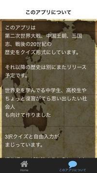 世界史の試験対策 第二次世界大戦、中国王朝、三国志、戦後 apk screenshot
