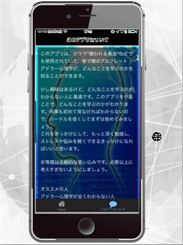 アドラー心理学診断ー嫌われる勇気 apk screenshot