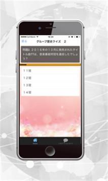 クイズ for TWICEーK-POPガールズグループ screenshot 5