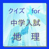 中学入試 地理 icon