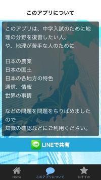 中学入試 地理 apk screenshot